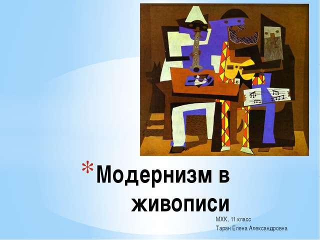 МХК, 11 класс Таран Елена Александровна Модернизм в живописи