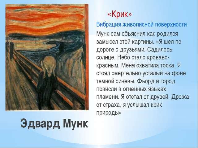 Эдвард Мунк «Крик» Вибрация живописной поверхности Мунк сам объяснил как роди...