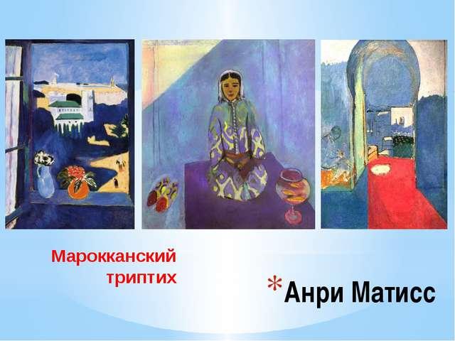 Анри Матисс Марокканский триптих