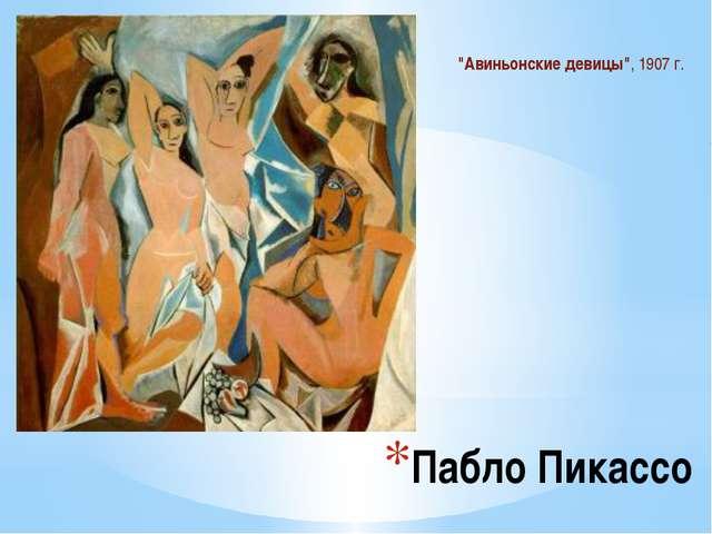"""Пабло Пикассо """"Авиньонские девицы"""", 1907 г."""