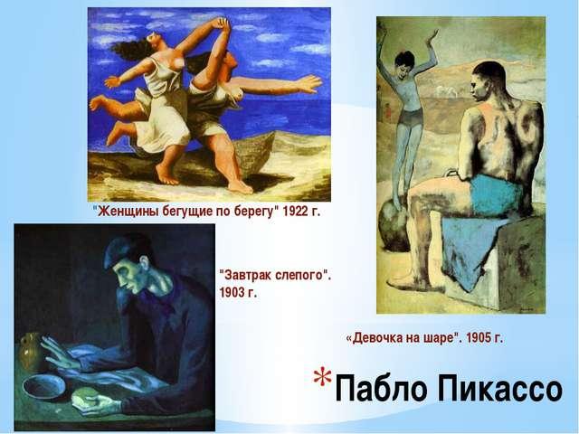 """Пабло Пикассо """"Женщины бегущие по берегу"""" 1922 г. «Девочка на шаре"""". 1905 г...."""