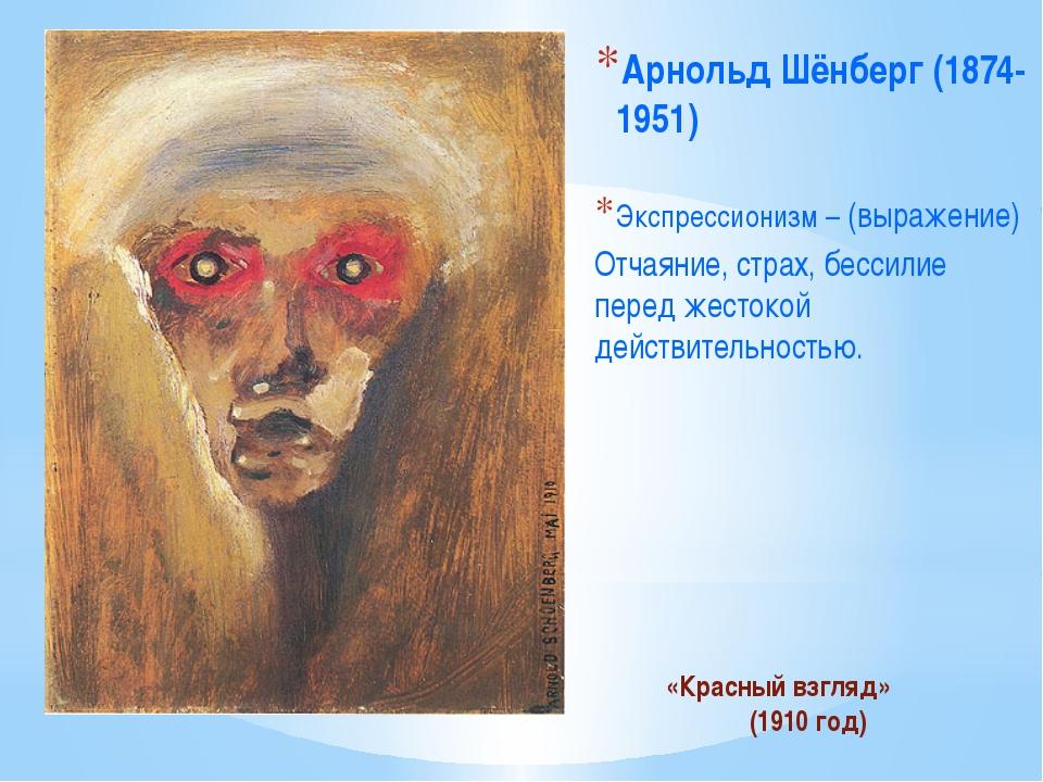 Арнольд Шёнберг (1874-1951) Экспрессионизм – (выражение) Отчаяние, страх, бес...