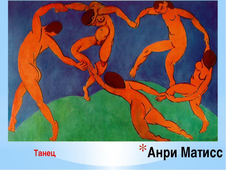 Анри Матисс Танец
