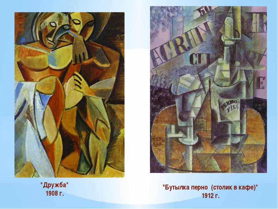 """""""Бутылка перно (столик в кафе)"""" 1912 г. """"Дружба"""" 1908 г."""