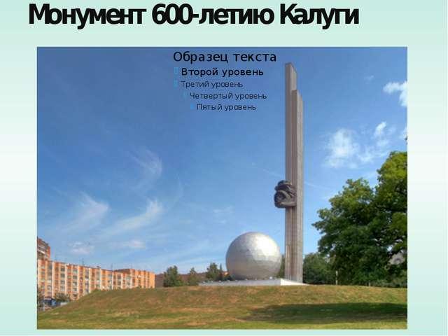 Монумент 600-летию Калуги