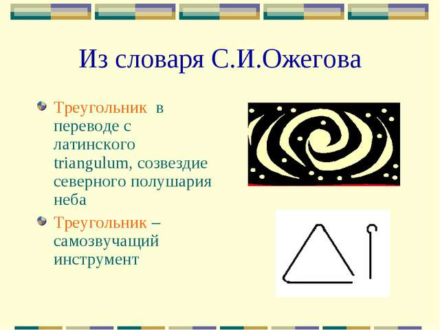 Из словаря С.И.Ожегова Треугольник в переводе с латинского triangulum, созвез...