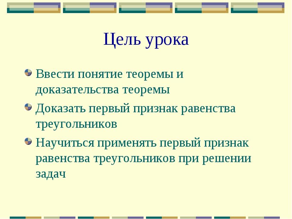 Цель урока Ввести понятие теоремы и доказательства теоремы Доказать первый пр...