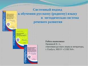 Системный подход к обучению русскому (родному) языку и методическая система р