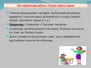 Учитель придумывает экстрим, требующий различных вариантов «спасательных реше