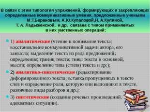 1) аналитические (чтениеи понимание текста; восстановление коммуникативной