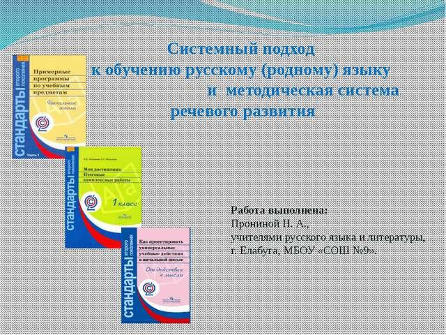 Системный подход к обучению русскому (родному) языку и методическая система р...
