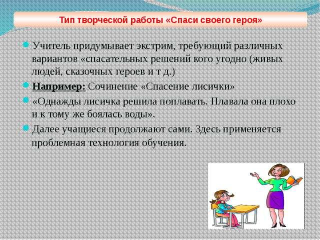 Учитель придумывает экстрим, требующий различных вариантов «спасательных реше...