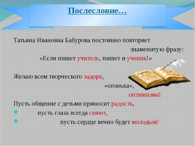 Татьяна Ивановна Бабурова постоянно повторяет знаменитую фразу: «Если пишет у...