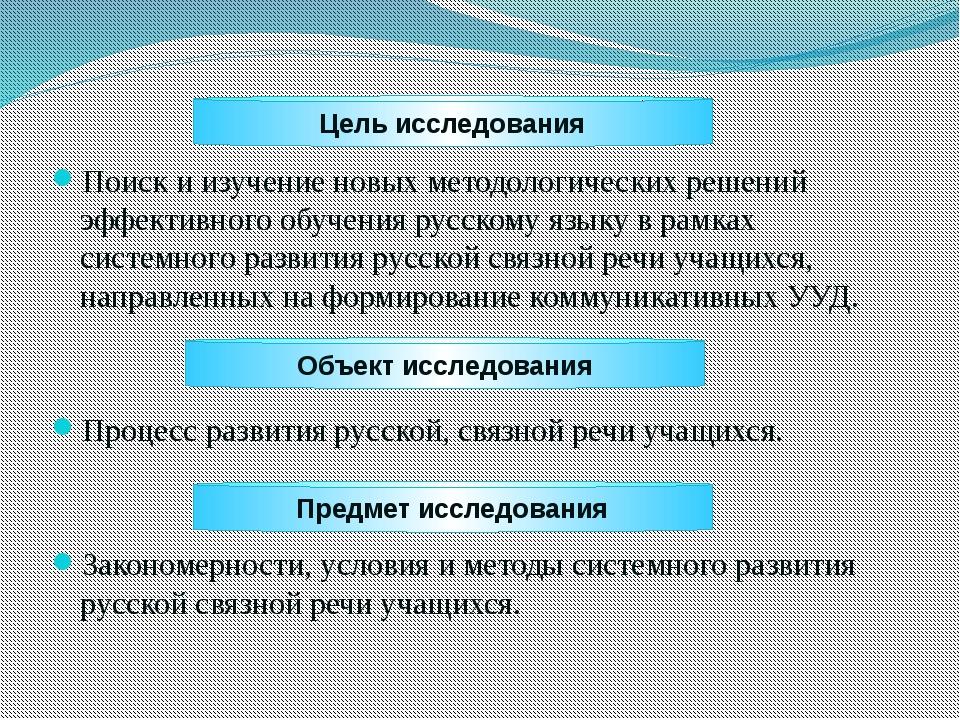 Поиск и изучение новых методологических решений эффективного обучения русско...