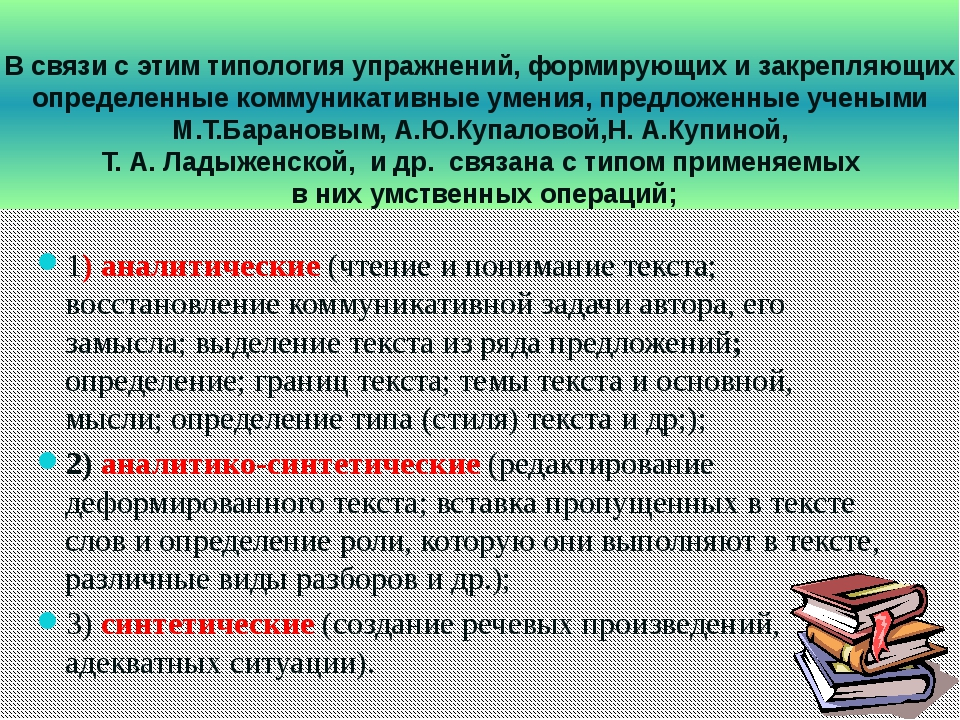 1) аналитические (чтениеи понимание текста; восстановление коммуникативной...