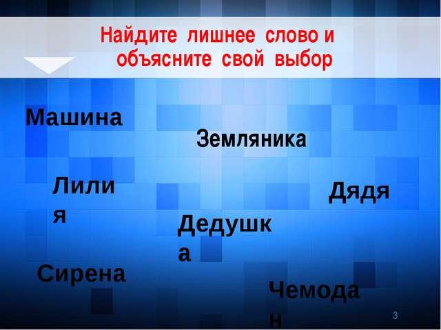 Найдите лишнее слово и объясните свой выбор Машина Земляника Дедушка Чемодан...