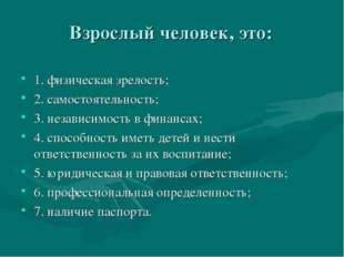 Взрослый человек, это: 1. физическая зрелость; 2. самостоятельность; 3. неза