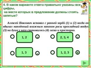 2, 3, 4 1, 2 1, 3 1, 2, 3 - - + - 4. В каком варианте ответа правильно указан
