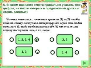 1, 2, 3, 4 2, 3 1, 4 1, 3 - - + - 6. В каком варианте ответа правильно указан
