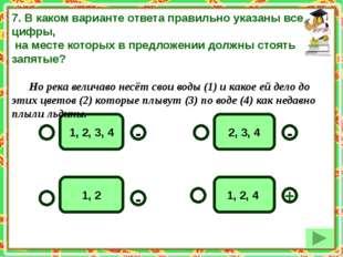 2, 3, 4 1, 2, 3, 4 1, 2 1, 2, 4 - - + - 7. В каком варианте ответа правильно
