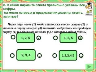 1, 2, 5 1, 3, 5 1,2,3,4,5 2, 3, 4 - - + - 8. В каком варианте ответа правильн