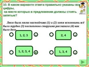 1, 2, 3 2, 4 1, 3, 4 1, 2, 3, 4 - - + - 10. В каком варианте ответа правильно