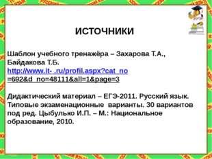 ИСТОЧНИКИ Шаблон учебного тренажёра – Захарова Т.А., Байдакова Т.Б. http://w