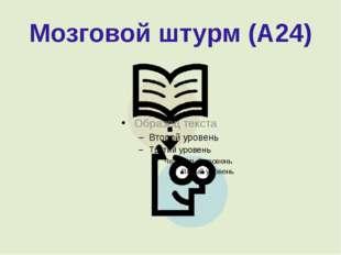 Мозговой штурм (А24)