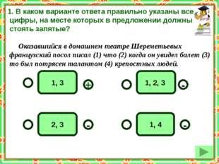 1, 2, 3 1, 3 1, 4 2, 3 - - + - 1. В каком варианте ответа правильно указаны в
