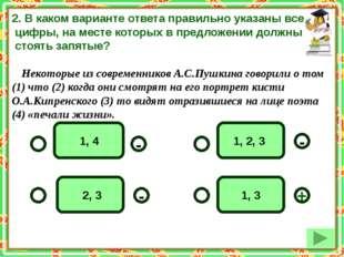 1, 3 1, 2, 3 1, 4 2, 3 - - + - 2. В каком варианте ответа правильно указаны
