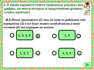 1, 4 1, 2, 3, 4 2, 3, 4 1, 2, 3 - - + - 3. В каком варианте ответа правильно