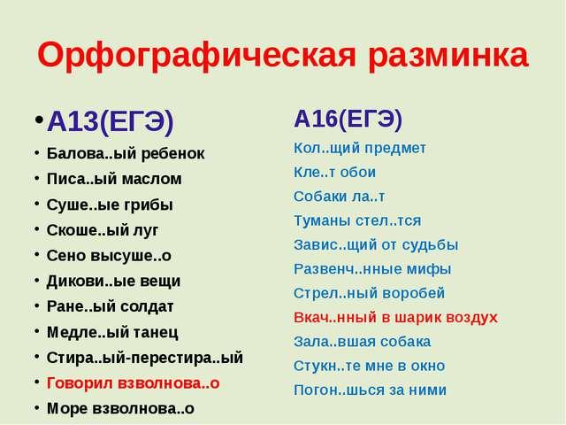 Орфографическая разминка А13(ЕГЭ) Балова..ый ребенок Писа..ый маслом Суше..ые...