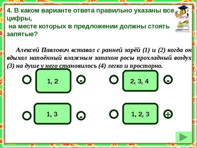 2, 3, 4 1, 2 1, 3 1, 2, 3 - - + - 4. В каком варианте ответа правильно указан...