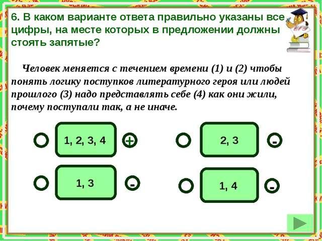 1, 2, 3, 4 2, 3 1, 4 1, 3 - - + - 6. В каком варианте ответа правильно указан...