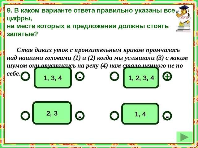 1, 3, 4 1, 2, 3, 4 1, 4 2, 3 - - + - 9. В каком варианте ответа правильно ука...