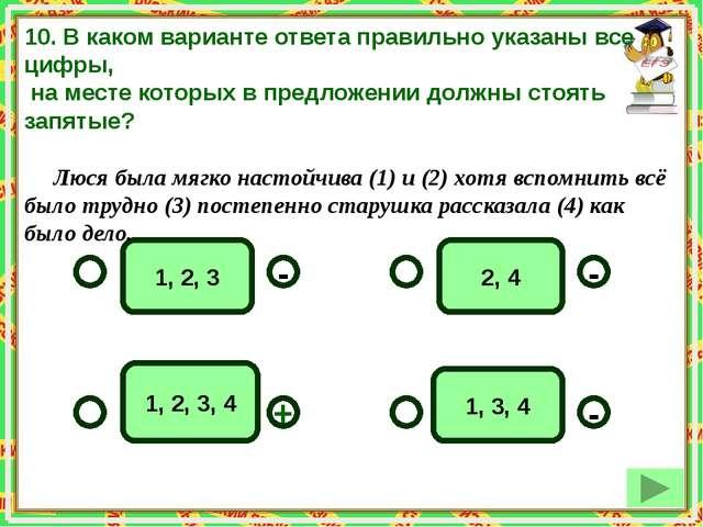 1, 2, 3 2, 4 1, 3, 4 1, 2, 3, 4 - - + - 10. В каком варианте ответа правильно...