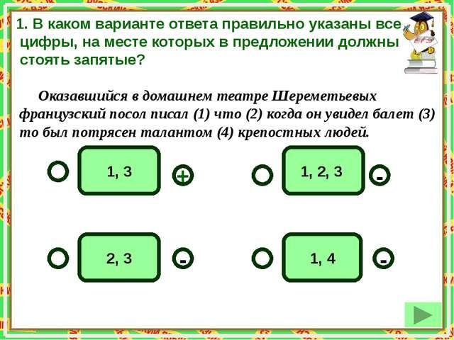 1, 2, 3 1, 3 1, 4 2, 3 - - + - 1. В каком варианте ответа правильно указаны в...