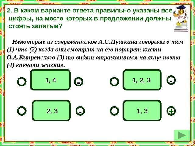 1, 3 1, 2, 3 1, 4 2, 3 - - + - 2. В каком варианте ответа правильно указаны...