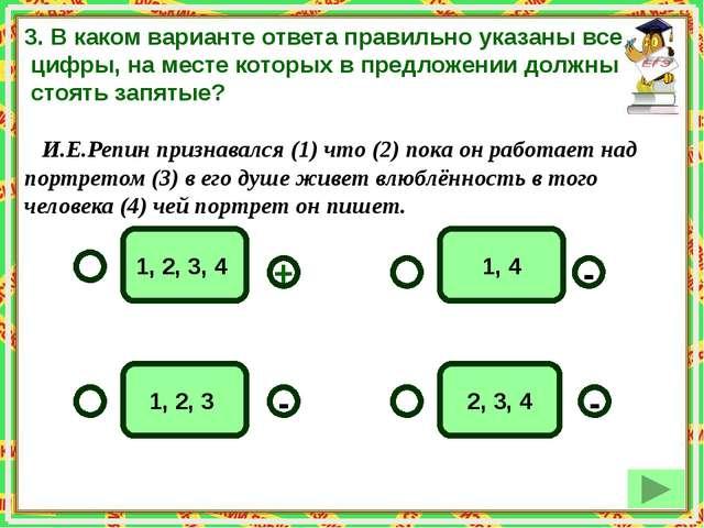 1, 4 1, 2, 3, 4 2, 3, 4 1, 2, 3 - - + - 3. В каком варианте ответа правильно...
