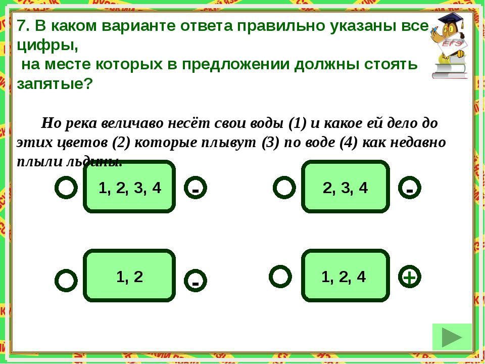 2, 3, 4 1, 2, 3, 4 1, 2 1, 2, 4 - - + - 7. В каком варианте ответа правильно...
