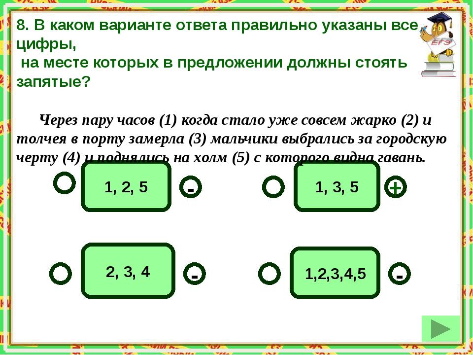 1, 2, 5 1, 3, 5 1,2,3,4,5 2, 3, 4 - - + - 8. В каком варианте ответа правильн...