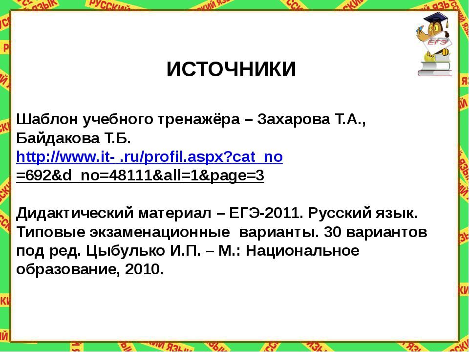 ИСТОЧНИКИ Шаблон учебного тренажёра – Захарова Т.А., Байдакова Т.Б. http://w...