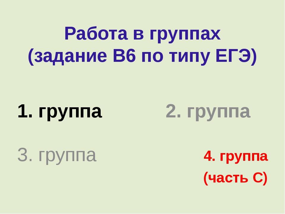 Работа в группах (задание В6 по типу ЕГЭ) 1. группа 3. группа 2. группа 4. гр...