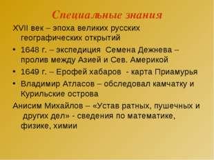 Специальные знания XVII век – эпоха великих русских географических открытий 1