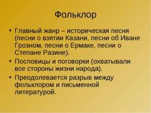 Фольклор Главный жанр – историческая песня (песни о взятии Казани, песни об И