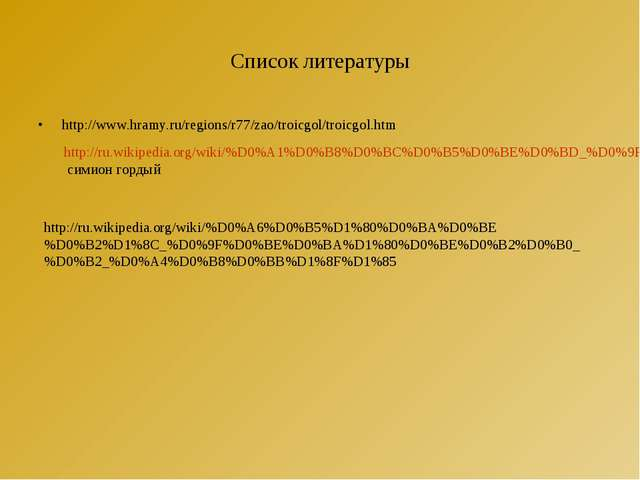 Список литературы http://www.hramy.ru/regions/r77/zao/troicgol/troicgol.htm h...