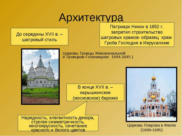Архитектура До середины XVII в. – шатровый стиль Патриарх Никон в 1652 г. зап...