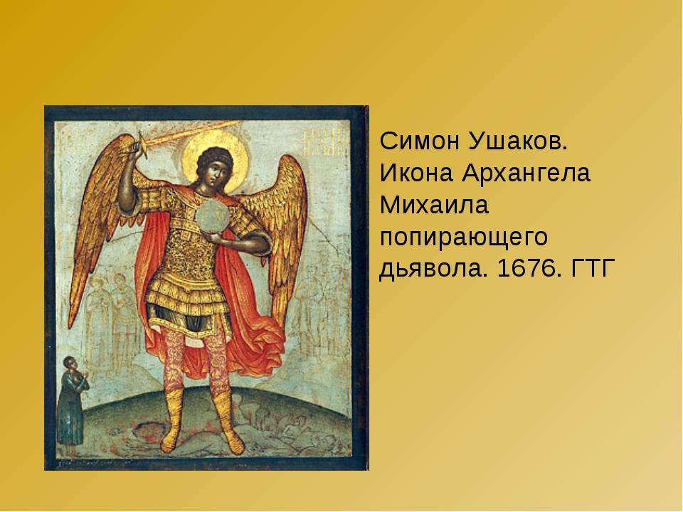 Симон Ушаков. Икона Архангела Михаила попирающего дьявола. 1676. ГТГ