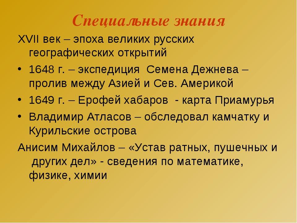 Специальные знания XVII век – эпоха великих русских географических открытий 1...