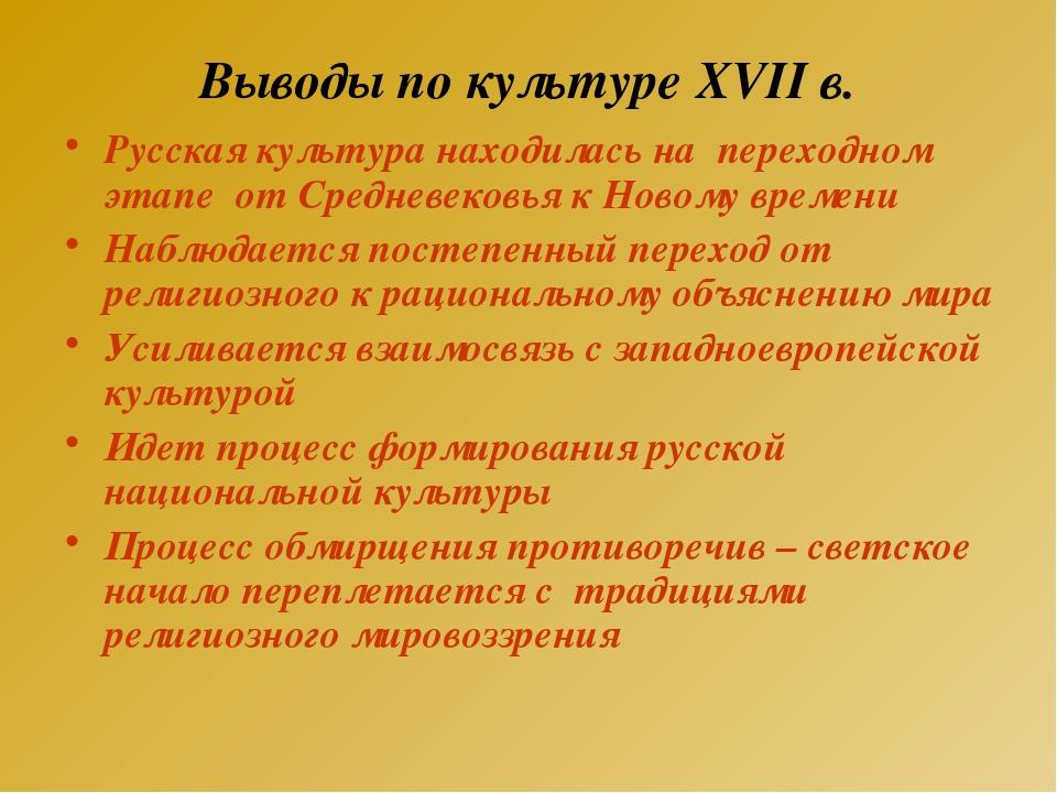 Выводы по культуре XVII в. Русская культура находилась на переходном этапе от...